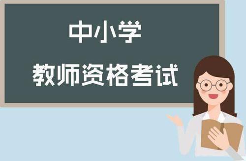 2020年广东教师资格证面试图片