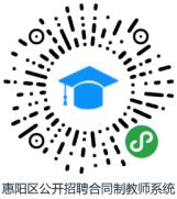 广东惠州惠阳区招聘教师公告